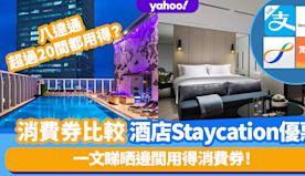 消費券攻略|酒店Staycation消費券優惠一覽!八達通超過2...
