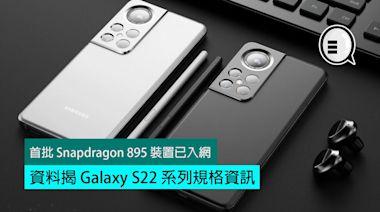 首批 Snapdragon 895 裝置已入網,資料揭 Galaxy S22 系列規格資訊