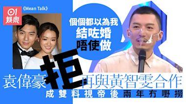 Mean Talk|袁偉豪爆唔想同黃智雯合作:拎完視帝視后兩年冇嘢做