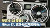 復古無反 Nikon Zfc 連新鏡擬定 6.28 發表?更多擬似規格曝光! - DCFever.com