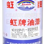 【歐樂克修繕家】虹牌 912 一液型 鋅粉 底漆 1公升 (SP-07)(有機)