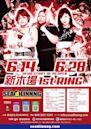 Seadlinnng Shin-Kiba 1st Night