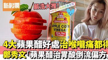 鄭秀文分享「嚴浩:蘋果醋治胃酸倒流偏方」即睇4大功效+注意事項