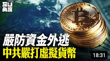 【有冇搞錯】嚴防資金外逃 中共嚴打虛擬貨幣