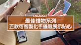 最佳禮物系列:五款可客製化手機殼展示貼心和個性