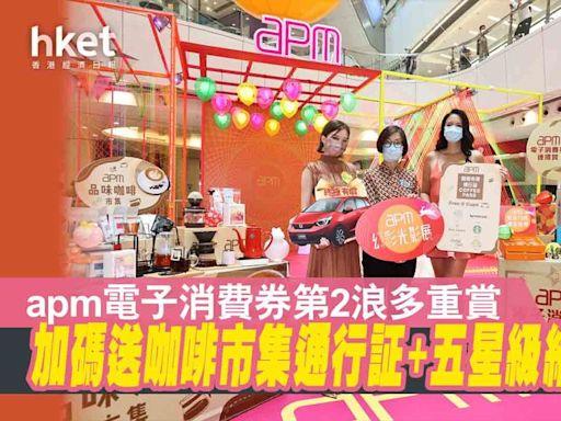 【商場優惠】apm電子消費券第2浪多重賞 加碼送咖啡市集通行証+五星級網紅月餅 - 香港經濟日報 - 地產站 - 地產新聞 - 商場活動
