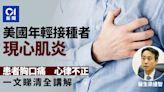 復必泰疫苗|外國年輕接種者現心肌炎 一文看清醫生講解病徵病情
