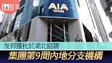 友邦獲批在湖北組建 集團第9間內地分支機構 - 香港經濟日報 - 即時新聞頻道 - iMoney智富 - 股樓投資