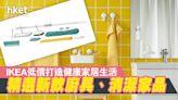【家品推介】IKEA低價打造健康家居生活 精選新款廚具、清潔家品 - 香港經濟日報 - 地產站 - 家居生活 - 家居情報