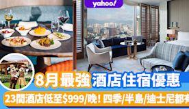 酒店優惠2021|8月香港Staycation酒店住宿最新優惠合...