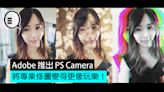 Adobe 推出 Photoshop Camera,將專業修圖變得更像玩樂!