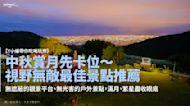 【Y小編帶你吃喝玩樂】中秋賞月先卡位~視野無敵最佳景點推薦