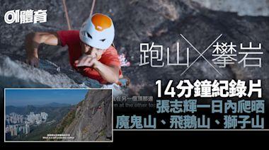 香港珠峰攀山家張志輝混合跑山攀岩 9個半鐘完成香港三大岩壁