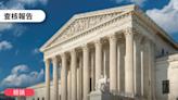 【錯誤】網傳「美最高法院終於有了判決,打針防疫無效...案號21A15」?