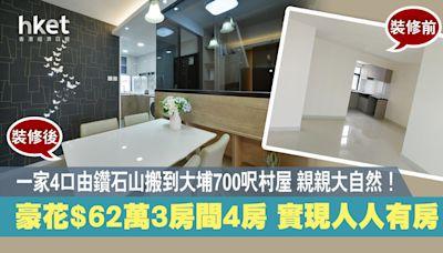 【裝修設計】一家4口由鑽石山搬到大埔700呎村屋 親親大自然! 豪花$62萬3房間4房 實現人人有房 - 香港經濟日報 - 地產站 - 家居生活 - 裝修設計