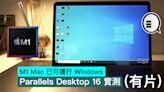 M1 Mac 已可運行 Windows,Parallels Desktop 16 實測 (有片)