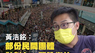 黃浩銘:部份民間團體計劃七一開設街站