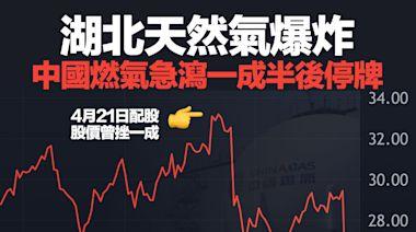 【市場熱話】湖北天然氣爆炸,中國燃氣(0384)急瀉一成半後停牌
