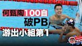 【東奧直擊】何甄陶100自破PB獲小組第1 「好享受每一秒」