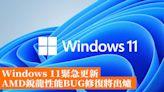 Windows 11緊急更新AMD銳龍性能BUG修復出爐 - 香港手機遊戲網 GameApps.hk
