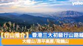【行山推介】香港三大初級行山路線 大帽山/昂平高原/飛鵝山