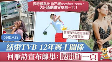 【離開大台】何雁詩正式跟TVB合約期滿 IG宣布離巢:呢個世界好大 - 香港經濟日報 - TOPick - 娛樂
