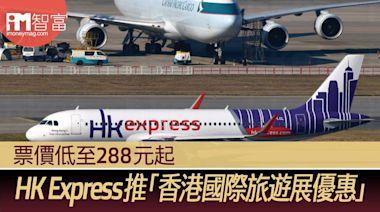 【著數優惠】HK Express推出「香港國際旅遊展優惠」 票價低至288元起 - 香港經濟日報 - 即時新聞頻道 - iMoney智富 - 理財智慧