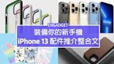 iPhone 13 配件推介、優惠合集