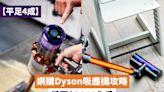 【平足4成】網購Dyson吸塵機攻略 低至$2644入手