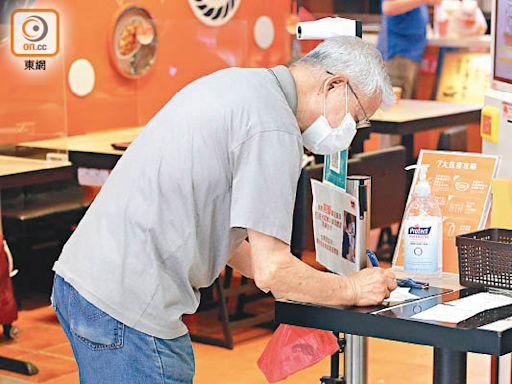 難保顧客填紙資料準確 食肆憂捱告 - 東方日報
