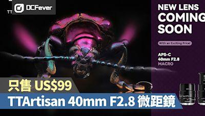 TTArtisan 40mm F2.8 微距鏡只售 US$99,APS-C 無反好拍檔 - DCFever.com