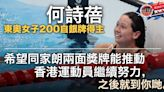 【東奧直擊】何詩蓓200自破亞洲紀錄摘銀 「希望推動香港運動員努力」
