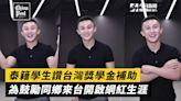 影/泰籍學生讚台灣獎學金補助 為鼓勵同鄉來台開啟網紅生涯