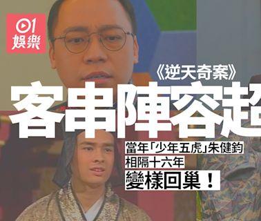 逆天奇案|客串陣容勁誇張 朱健鈞闊別TVB十六年回歸好大變化