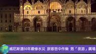威尼斯遇50年最慘水災 旅客苦中作樂 男「夜游」廣場
