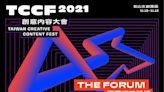 「2021TCCF 創意內容大會」國際趨勢論壇 11 月 10 日登場
