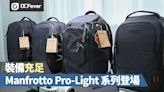 裝備充足,Manfrotto Pro-Light 系列登場 - DCFever.com
