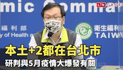 今本土+2都在台北市 研判與5月疫情大爆發有關 - 自由電子報影音頻道