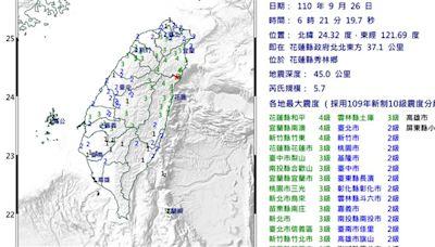 花蓮規模5.7地震 氣象局:該區48年來最大隱沒型地震