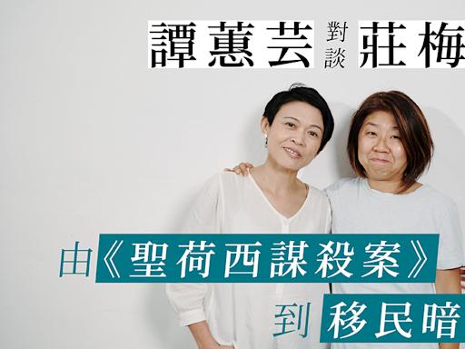 【對談】香港再起移民潮 過來人譚蕙芸:作好心理準備 莊梅岩:搞清楚想要什麼 | 立場報道 | 立場新聞