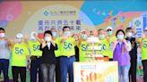童綜合醫院舉辦50周年園遊會 盧秀燕及蔡其昌皆出席祝賀 - 即時新聞 - 自由健康網