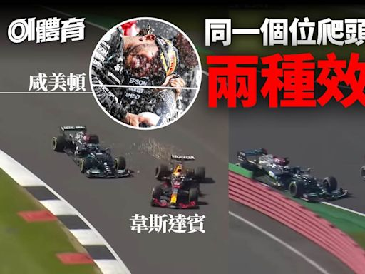 【F1英國站餘波】咸美頓撞韋少純屬意外? 一切或盡在平治掌握中