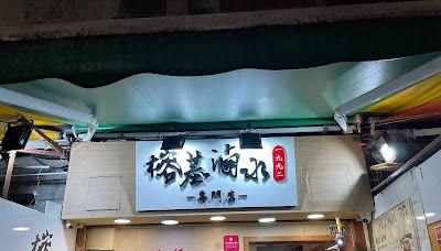 榕基滷水專門店1992:大埔同路滷水鵝 - FanPiece