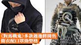 《對馬戰鬼》多款週邊將開售 衛衣配口罩勁型格 - 香港手機遊戲網 GameApps.hk