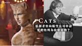 《CATS》音樂劇原創者終開腔回應,坦言被電影徹底地傷害後,需要牠來療傷? - FanPiece