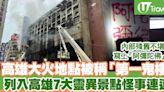 【台灣熱話】高雄大火地點被稱「第一鬼樓」列入高雄7大靈異景點怪事連連!   U Travel 旅遊資訊網站