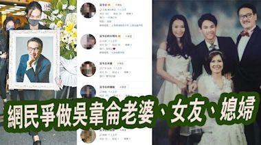 吳孟達囝囝吳韋侖獲癡心狂迷求出道 爭用其老婆女友名稱開微博 | 蘋果日報