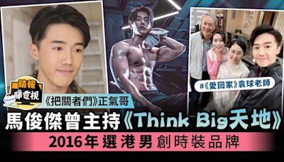 《把關者們》正氣哥|馬俊傑曾主持《Think Big天地》 2016年選港男 創時裝品牌 - 晴報 - 娛樂 - 中港台