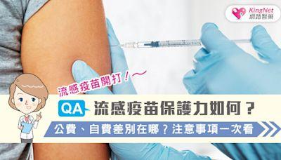QA/流感疫苗開打!流感疫苗保護力如何?公費、自費差別在哪?注意事項一次看