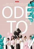 Ode to Joy (TV series) - Wikipedia